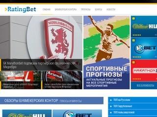 Ratingbet.com