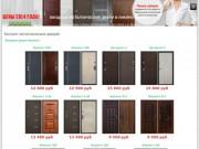 Входные Металлические Двери в Ликино-Дулёво