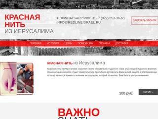 Красная нить из Иерусалима - Оренбург |