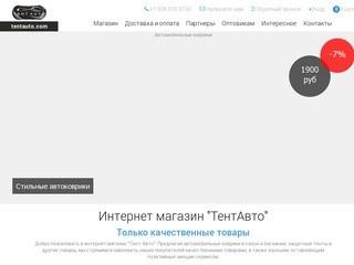 Интернет  магазин автоаксессуаров. Стильные автомобильные коврики и защитные тенты (Россия, Кабардино-Балкария, Нальчик)