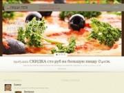 Пицца-мега | Необыкновенно вкусная пицца с доставкой в Северске