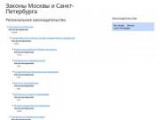Законы Москвы (Россия, Московская область, Москва)