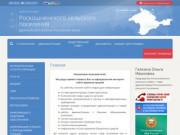 Администрация Роскошненского сельского поселения Джанкойского района Республики Крым |