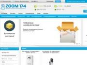 ZOOM174 Интернет-магазин систем безопасности. Приобрети видеонаблюдение и системы контроля доступа. (Россия, Челябинская область, Челябинск)