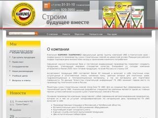 Продажа сухих строительных смесей на цементной основе - Компания Kamunis г. Петропавловск-Камчатский