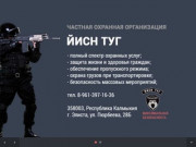 Охрана, охранная деятельность, охранные услуги в Элисте и Республике Калмыкия
