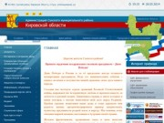 Администрация Сунского муниципального района Кировской области |
