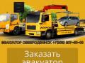 Эвакуатор Северодвинск | качественные услуги по эвакуации