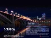 Квартиры и другая недвижимость в Красноярске от компании АРЕВЕРА-Недвижимость