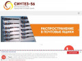 РК «Синтез-56» (Оренбург)