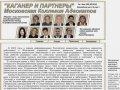 """""""Каганер и Партнеры"""" Московская Коллегия Адвокатов"""