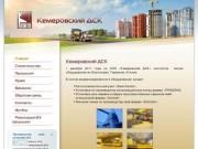 Кемеровский ДСК | Железобетон и строительство в Кемерово | Завод ЖБИ