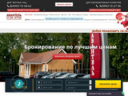Отель «Яхонты Авантель Клаб Истра» - Официальные цены, бронирование онлайн