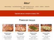 Доставка пиццы Hochezza в Махачкале в ассортименте