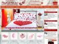Интернет-магазин постельного белья и текстиля для дома в Нижнем Тагиле (Textile96.ru) г. Нижний Тагил, ул. Окунева, 34, Телефон: 79122105126