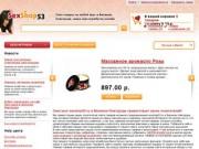 Интернет-магазин секс-атрибутов Sexshop53 в Великом Новгороде