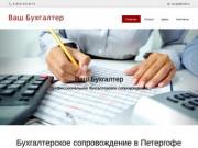 Ваш Бухгалтер - бухгалтерское сопровождение в Петергофе