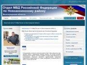 Отдел МВД РФ по Новоаннинскому району