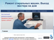 ремонт стиральных машин в Уфе. (Россия, Башкортостан, Уфа)