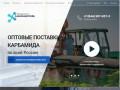 Поставка карбамида по всей России | СамараХимТрейд (Россия, Самарская область, Самара)