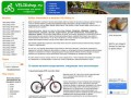 VELІKshop.ru - ВЕЛОСИПЕДЫ (интернет-магазин велосипедов)