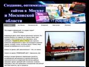 Создание, оптимизация сайтов в Москве, Московской области тел: +7 926 089 6634