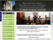 Ялтинская общеобразовательная школа № 7