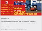Oskolbeton - Оскол-Бетон, Бетон Старый Оскол, блоки фундаментные, раствор, керамзитобетон