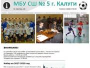 ДЮСШ №5 г. Калуга