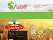 Агрофирма Колос - крупы оптом и в розницу из зерна собственного производства. (Россия, Тюменская область, Ишим)