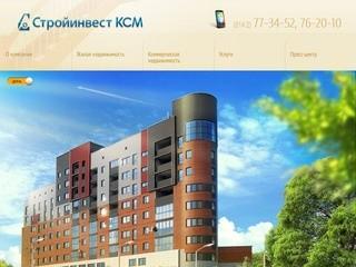 Стройинвест КСМ