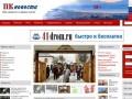 Планета новостей Камчатского края (Камчатский край, г. Петропавловск-Камчатский)