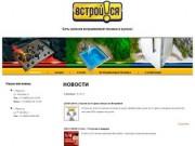 Встройся - сеть салонов встраиваемой техники и кухонь. Салоны в Иркутске и Ангарске.