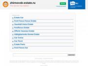Покупка, продажа, аренда и обмен недвижимости в Жирновске.