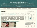 Волхонская верста | Добро пожаловать на сайт volhonskayaversta.ru
