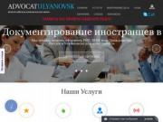 Адвокат Ульяновск, Адвокат в Ульяновске, Юрист в Ульяновске, Юридическая помощь в Ульяновске