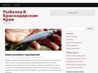 рыболовный интернет магазин краснодарского края