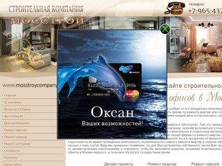 Строительная компания Мосстрой. Строительство  и ремонт в Москве. Ремонт оффисов, ремонт квартир.