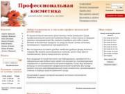 Профессиональная косметика (магазин косметики - косметика для профессионалов) Новосибирск