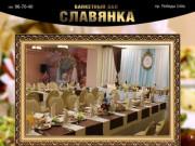 """Банкетный зал """"Славянка"""""""