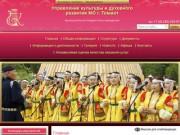 Управление культуры и духовного развития МО г. Томмот