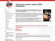 Агентство полного цикла «AIDA РЕКЛАМА». Псков.