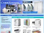 СтавХолод - холодильное оборудование в Ставрополе