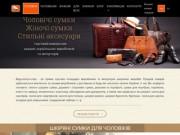 Интернет-магазин кожаных сумок и аксессуаров (Украина, Днепропетровская область, Днепропетровск)