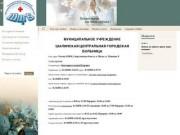 Официальный сайт Шалинской центральной городской больницы
