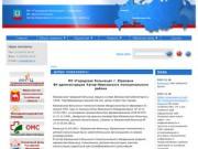 МУ «Городская больница» г. Юрюзани ФУ администрации Катав-Ивановского муниципального района