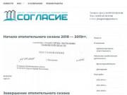 """ООО Управляющая компания """"Согласие"""" г. Рассказово —"""