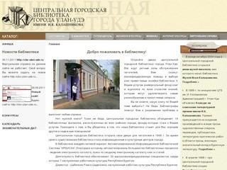 Центральная городская библиотека города Улан-Удэ им. И.К. Калашникова