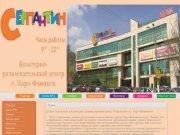 """КРЦ """"Серпантин"""" Культурно-развлекательный центр в городе Наро-фоминск"""