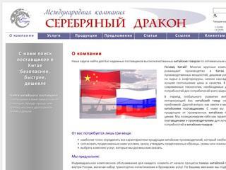Поиск поставщиков в Китае (доставка по Китаю и России, таможенное оформление) ЗАО